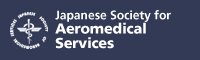 Japanese Society for Aeromedical Services